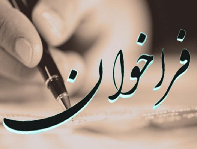 فراخوان مجموعه جشنوارههای هفته قرآن و عترت لرستان