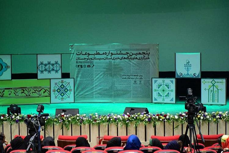 ایکنا سیستانوبلوچستان در جشنواره مطبوعات و خبرگزاریها تجلیل شد