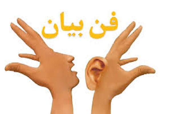 برپایی دوره «آموزش فن بیان و ارتباط مؤثر» در بنیاد قرآنی حضرت ولیعصر(عج)