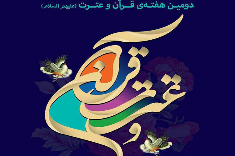 برگزاری جشنواره استانی پوستر قرآن و عترت در لرستان