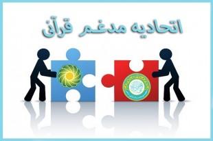 اعلام زمان و مکان برگزاری مجمع عمومی اتحادیه واحد کشوری