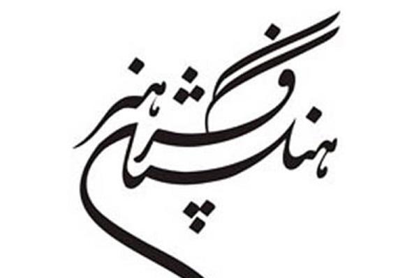انتصاب رئیس و اعضای گروه هنرهای تجسمی فرهنگستان هنر