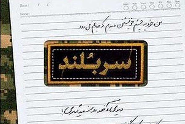 زندگی و خاطرات شهید حججی در «سربلند» منتشر شد