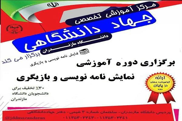 دوره آموزشی نمایش نامه نویسی و بازیگری در دانشگاه مازندران  برگزار میشود