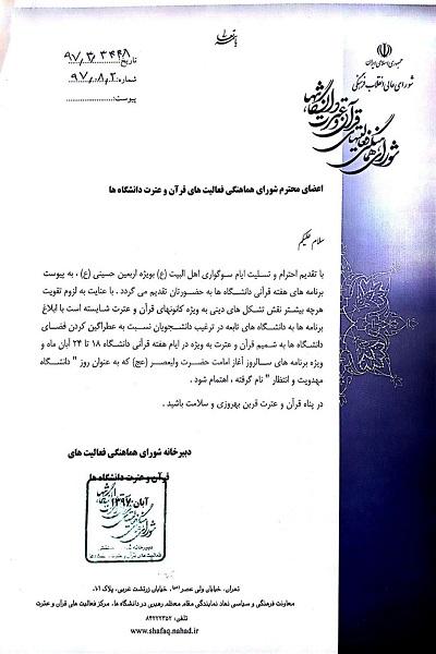 برنامههای هفته قرآنی دانشگاهها/ اذعان به جای خالی یک برنامه سراسری