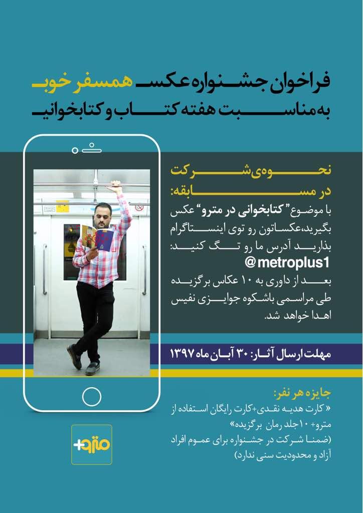 عکس بگیرید/ در اینستاگرام بگذارید/ کارت متروی رایگان بگیرید