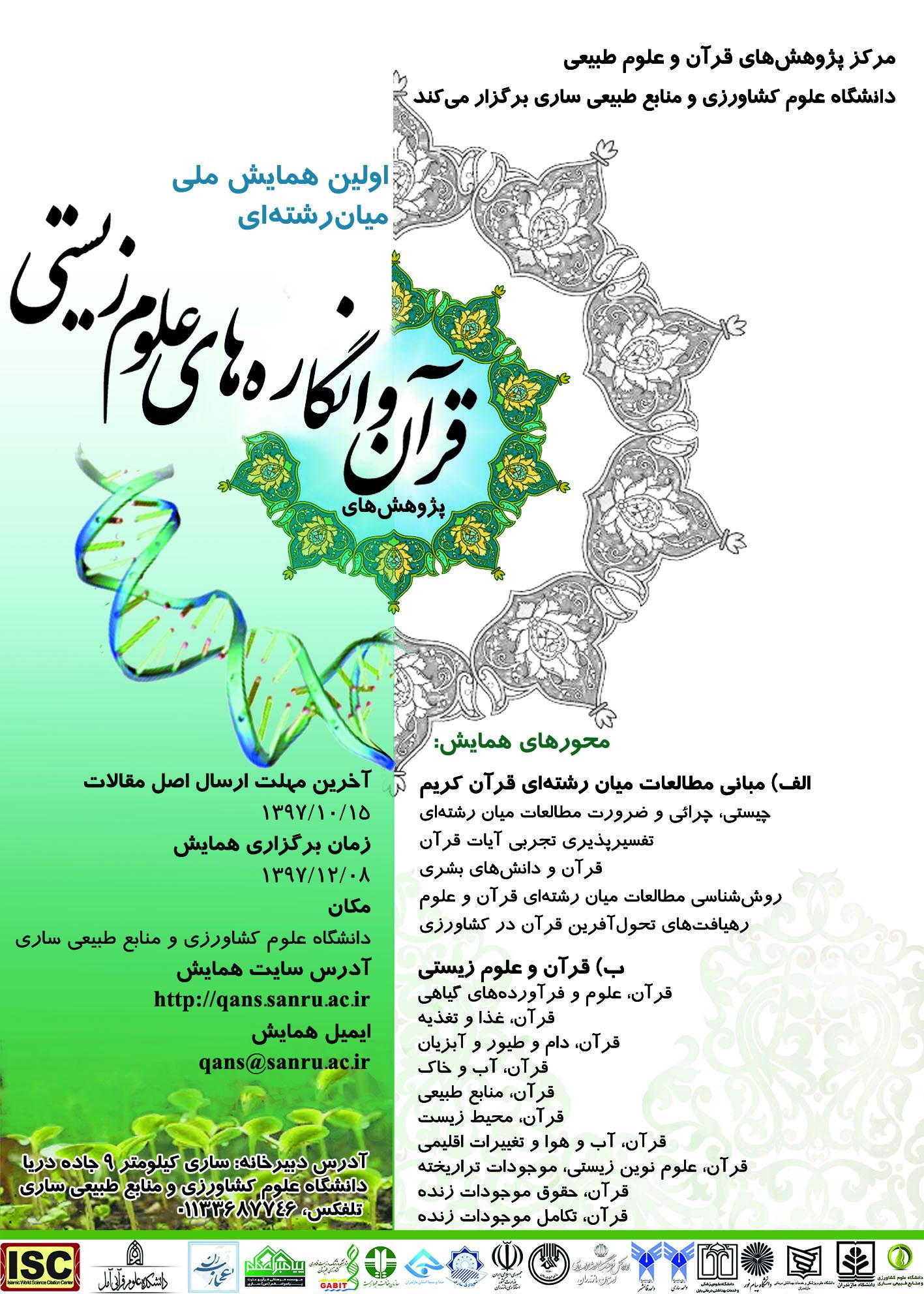 اولین همایش ملی پژوهشهای میان رشتهای قرآن و انگارههای علوم زیستی برگزار میشود