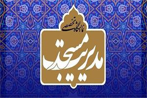 برپایی اولین نمایشگاه تخصصی مدیریت مسجد