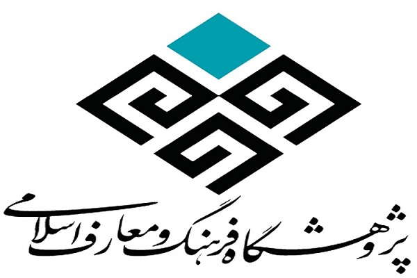 «گفتمان انقلاب اسلامی و چالش نئولیبرالیسم» بررسی میشود