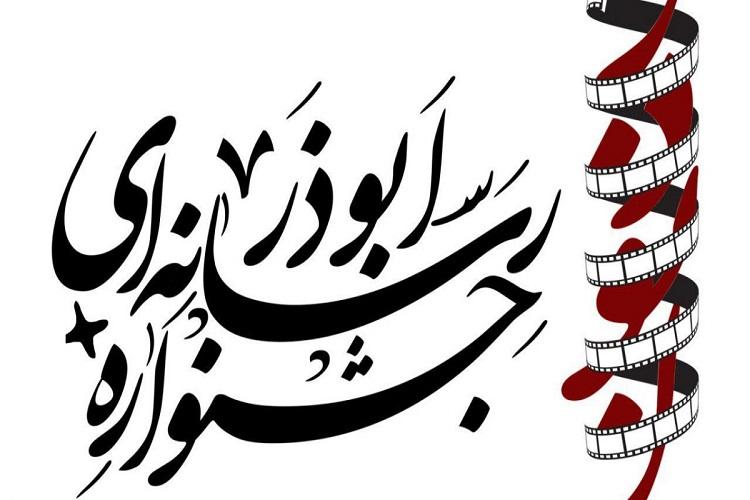 مهلت ارسال آثار به جشنواره ابوذر تمدید شد