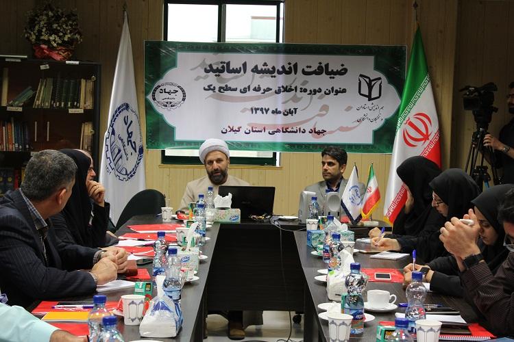 دوره «اخلاق علمی و حرفهای سطح یک» در جهاد دانشگاهی گیلان برگزار شد