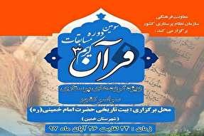 امروز؛ آغاز سومین دوره مسابقات قرآن سازمان نظام پرستاری