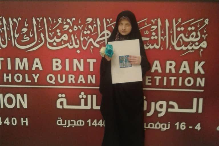 «زهرا خلیلیثمرین» رتبه چهارم مسابقات قرآن دبی را دریافت کرد + عکس
