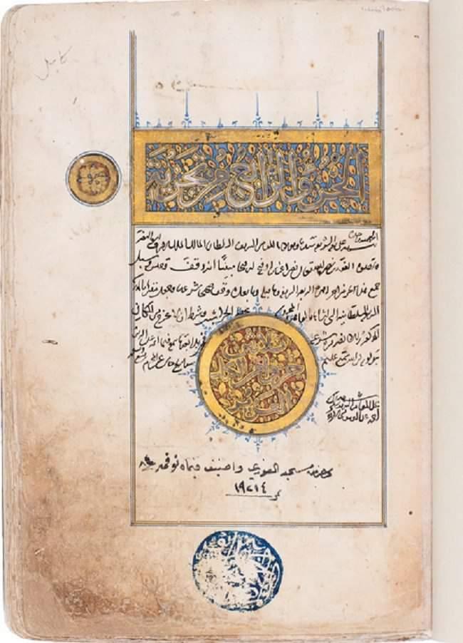 قرآنی که فروش آن در لندن متوقف شد+عکس