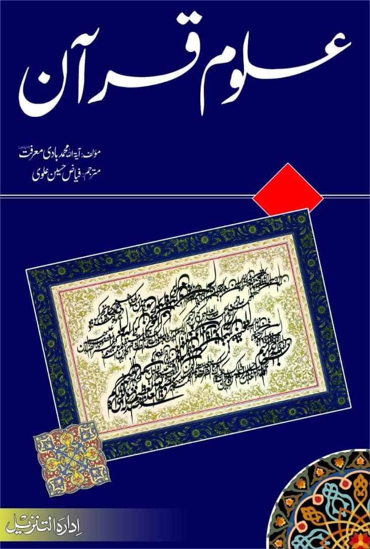 انتشار کتاب «علوم قرآنی» آیتاللہ معرفت در پاکستان