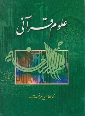 انتشار کتاب «علوم قرآنی» آیتالله معرفت در پاکستان