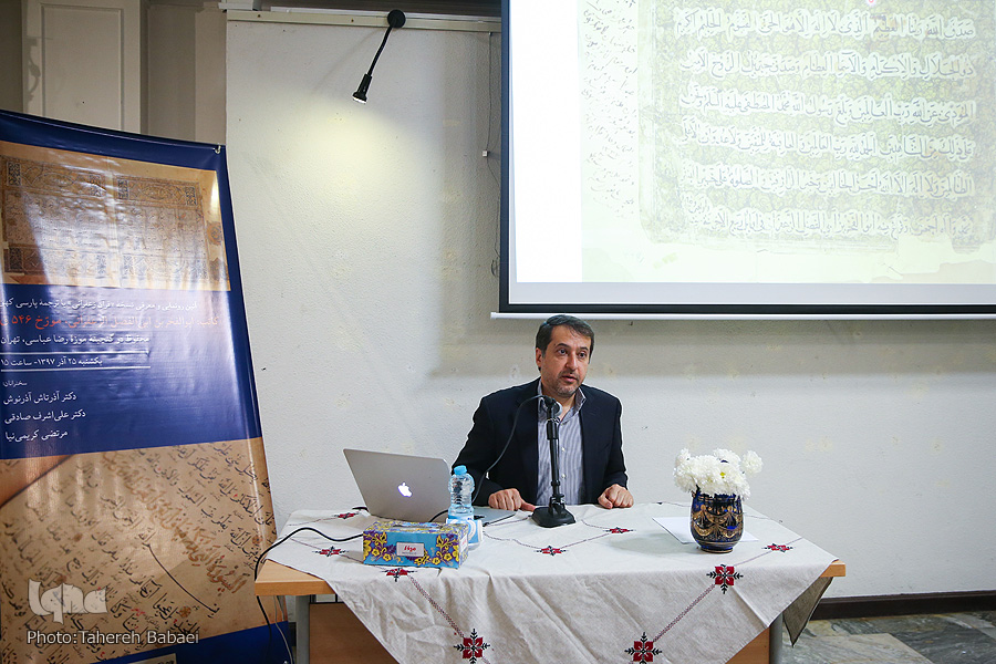 قرآن زعفرانی رونمایی شد