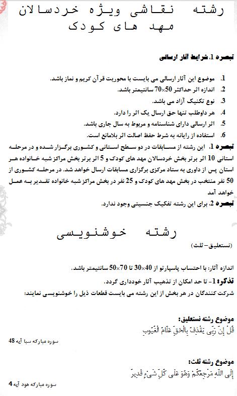 چهارشنبه ///// ابلاغ آییننامه جشنواره قرآنی سازمان بهزیستی / تشریح جزئیات