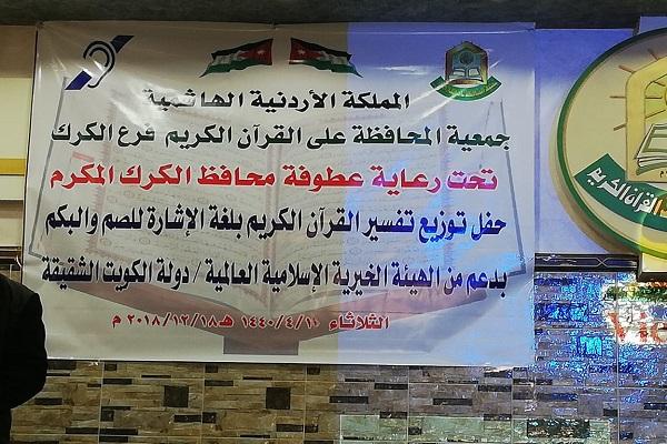 توزیع تفسیر قرآن به زبان اشاره در اردن