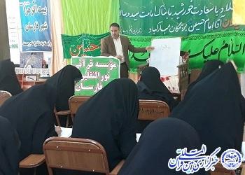 برگزاری دوره تربیت معلم روخوانی و روانخوانی قرآن درموسسه نورالثقلین فارسان