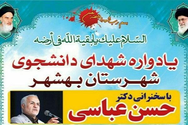 برگزاری یادواره شهدای دانشجوی شهرستان بهشهر