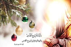 حضرت عیسی(ع) از منظر قرآن عترتنا