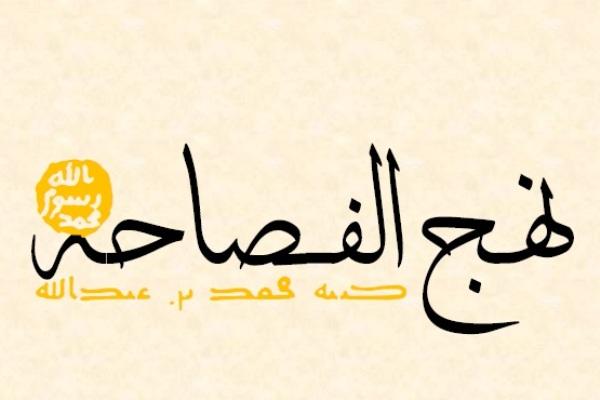 احادیث پیامبر با دستخط منسوب به حضرت محمد(ص) منتشر شد