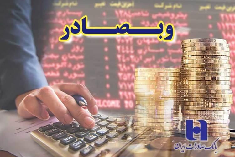 تراز درآمدی وبصادر ٣٣ درصد بهبود یافت