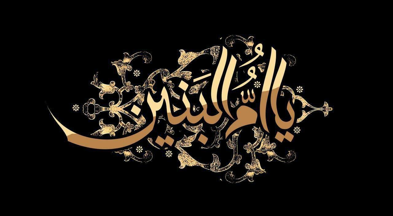 گرامیداشت مقام ام <a target='_blank' href='#البنین'></a>(س) در قم