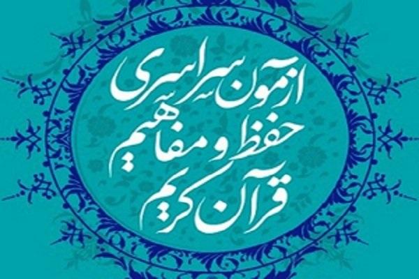 چند نفر در بزرگترین آزمون قرآنی کشور حضور یافتند