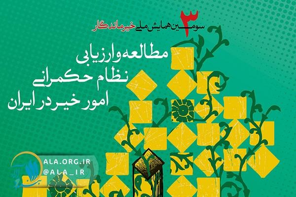 سومین همایش ملی خیر ماندگار آذرماه ۹۹ برگزار میشود
