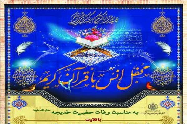 برگزاری محفل انس با قرآن در امامزاده روحاللهالحسنی(ع)