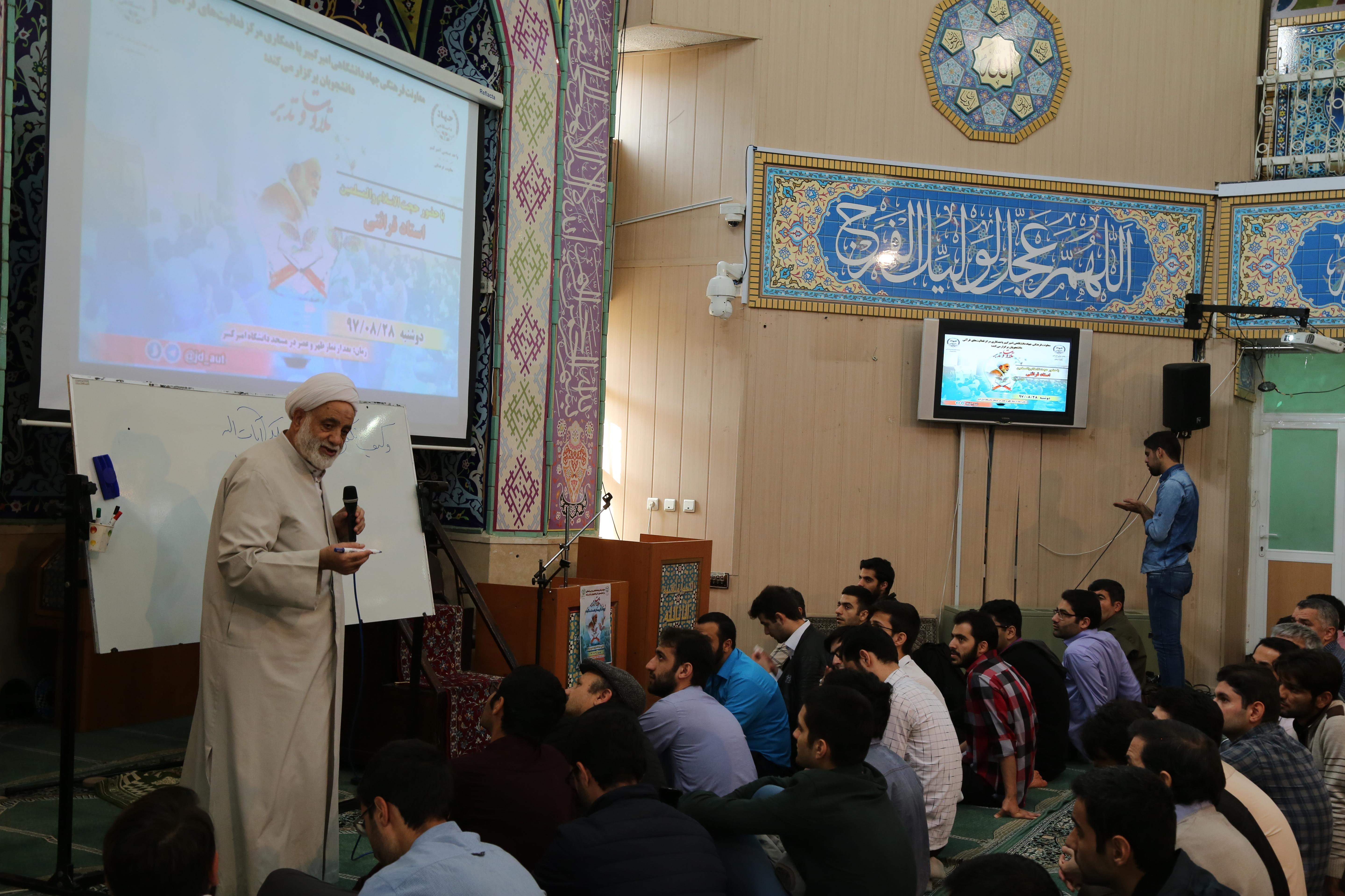 همراهی 1400 دانشگاهی با تدبر در قرآن استاد قرائتی