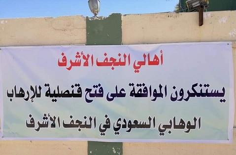 مخالفت مردم نجف با افتتاح کنسولگری عربستان