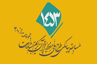 شماره ۱6/ مسابقه انس با قرآن «بشارت ۱۴۵۳»