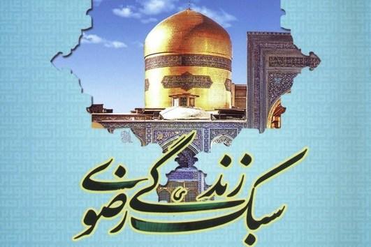امروز///////ذکر«یا رضا» در ایران، «لبیک» در میقات