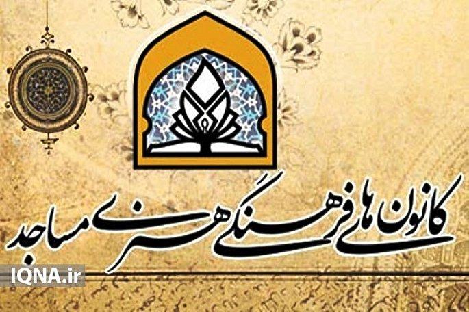 مساجد؛ مرجع مشارکتهای مدنی
