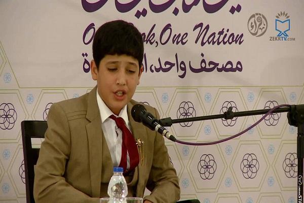 عزم راسخ حافظان خردسال و نوجوان برای حفظ کل قرآن کریم