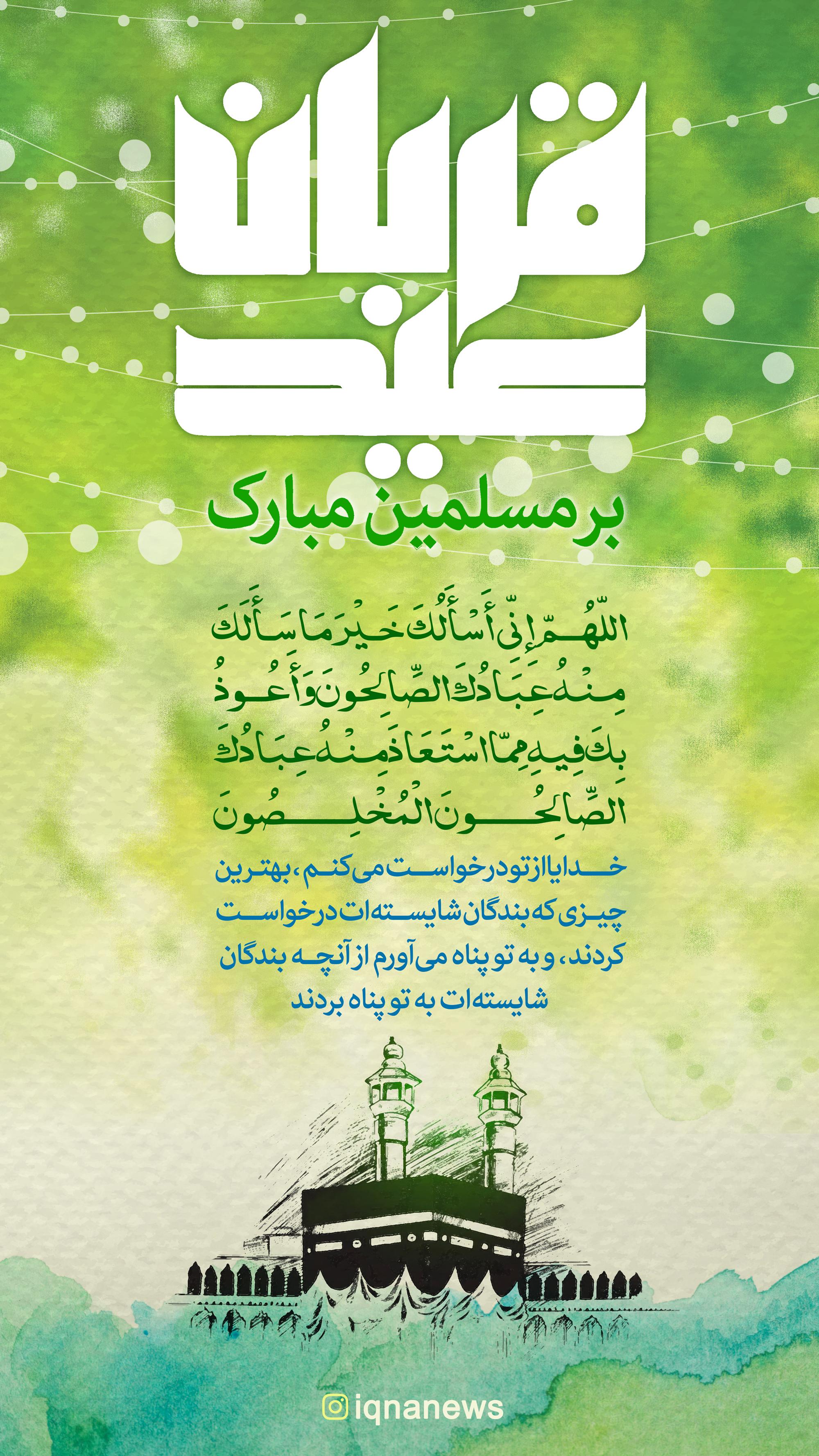 دانلود دعای عید قربان صوتی