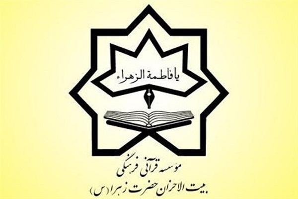 تجلیل از 17 حافظ قرآن موسسه بیتالاحزان