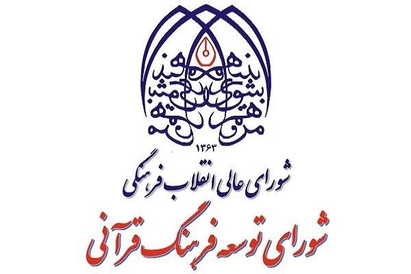 رد نشود /////// بررسی شاخصهای توسعه فرهنگ قرآنی در جلسه شورای توسعه