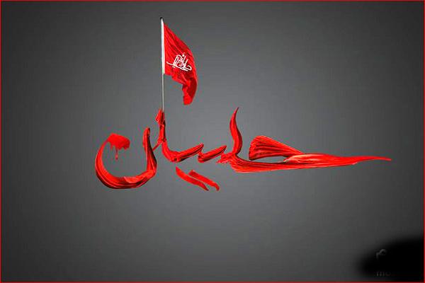 علت عزاداری امام حسین(ع) در دهه اول محرم و قبل از شهادت