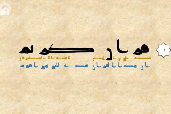 بازآفرینی 5 قرآن منتسب به ائمه (ع) در کتابخانه مرکزی آستان قدس رضوی