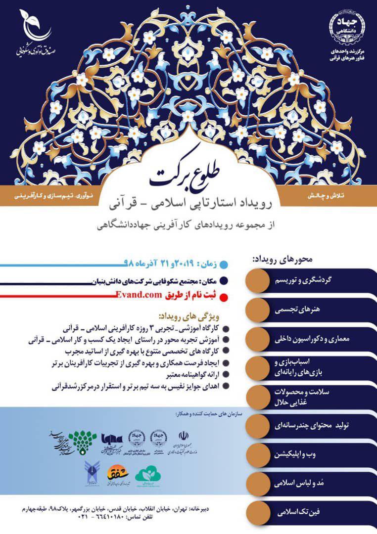 پانزدهمین رویداد اسلامی ـ قرآنی «طلوع برکت» برگزار میشود