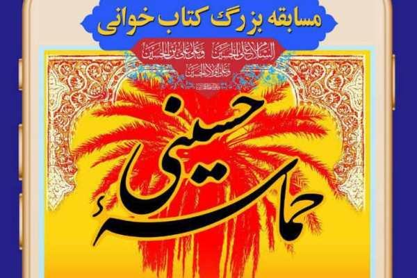 سابقه بزرگ کتابخوانی حماسه حسینی اثر شهید استاد مطهری+دانلود اپلیکیشن عترتنا