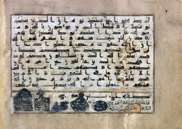 بازآفرینی نسخه کامل قرآن منسوب به امام رضا(ع) رونمایی شد