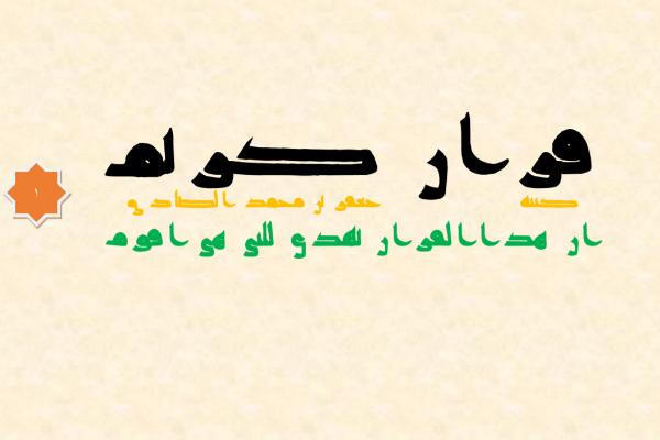 قرآن منتسب به امام جعفر صادق(ع) کامل بازآفرینی شد