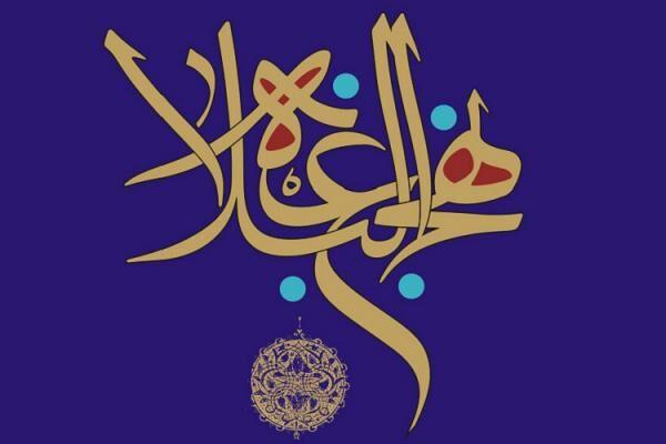 بازآفرینی دستخط منسوب به حضرت علی(ع) در قالب نهجالبلاغه