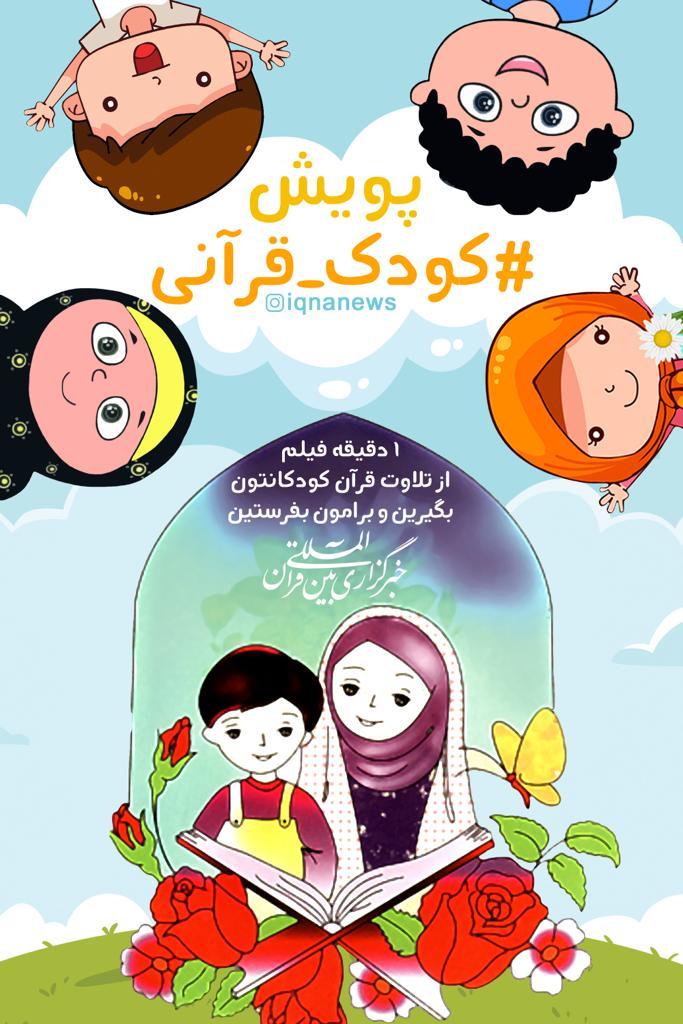 مسابقه بزرگ قرآنی «پویش کودک قرآنی» برگزار میشود