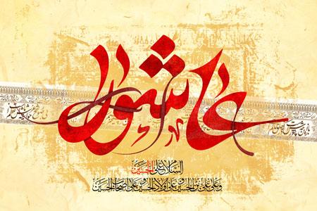 زیارت عاشورا با دستخط منسوب به امام کاظم(ع) منتشر شد + دانلود